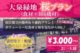 大泉緑地桜プラン