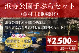 浜寺公園限定手ぶらBBQセット
