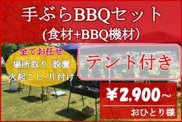 【西中島地区】手ぶらBBQセット(テント付き)