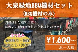 大泉緑地BBQ機材セット