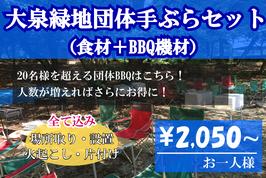 【大泉緑地限定】団体手ぶらBBQプラン