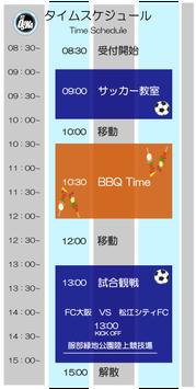FC大阪交流BBQ大会予約サイト