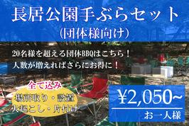 【長居公園限定】団体手ぶらBBQプラン