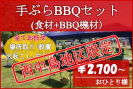 【西中島地区】手ぶらBBQセット(テント無し)