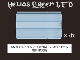 商品名HGP-605 Helios Green LED PRO 100W ×5枚 + 増設可能LEDドライバー付きモデル