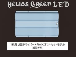商品名HGP-101 Helios Green LED PRO 100W 1枚専用モデル
