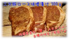 大麦三元豚ロース100g×3枚入り【300g】