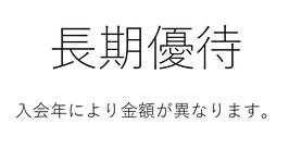 長期優待「日本の舞台芸術の魅力」143分