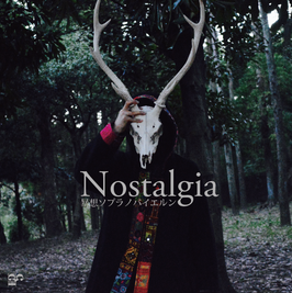 〜2nd mini album〜「 Nostalgia 」
