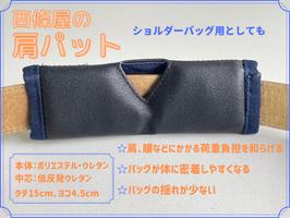 西條屋の肩パット(単品)