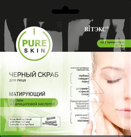 Черный скраб для лица матирующий с углем и салициловой кислотой, Pure skin, 2х7мл