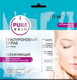 Гиалуроновый скраб для лица увлажняющий с гиалуроном и гранулами жожоба, Pure skin, 2х7мл