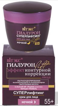 Суперлифтинг крем для лица ночной, Гиалурон Lift 55+, 45мл.
