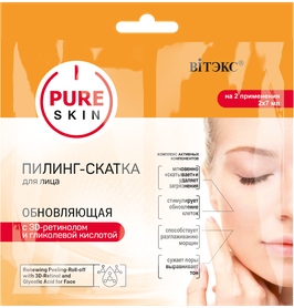 Пилинг-скатка для лица обновляющая с 3D-ретинолом и гликолевой кислотой, Pure skin, 2х7мл
