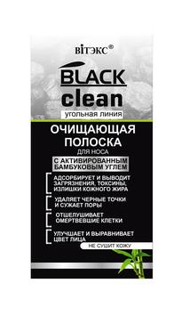 Глубоко очищающая полоска для носа, Black clean