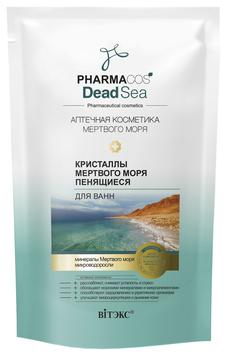 Жидкая соль мёртвого моря для тела, Аптечная косметика мёртвого моря, 500мл.
