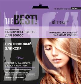 """Несмываемая сыворотка-бустер для волос """"Протеиновый эликсир"""", The best!, 2х7мл"""