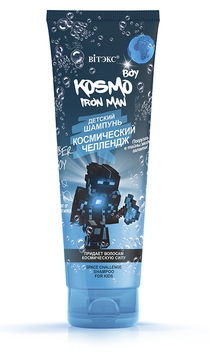 Iron Man Детский шампунь Космический челлендж, Kosmo Kids, 250мл