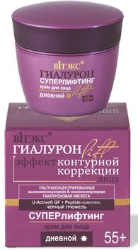Суперлифтинг крем для лица дневной, Гиалурон Lift 55+, 45мл.