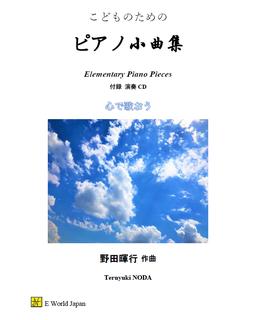 CD付 こどものためのピアノ小曲集