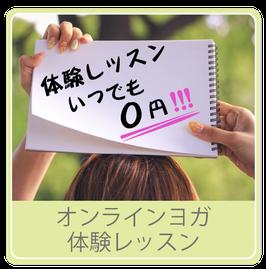 オンラインレッスン【体験・スポット・回数券 受講専用カート】