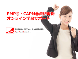 PMP®・CAPM®資格取得 オンライン学習サポート