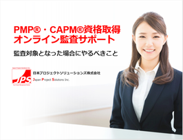 PMP®・CAPM®資格取得 オンライン監査サポート