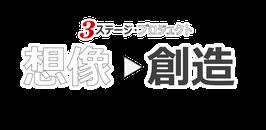 3ステージ・プロジェクト™  (標準)