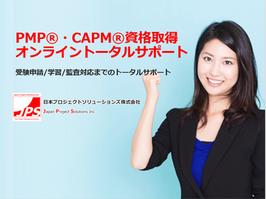 PMP®・CAPM®資格取得 オンライントータルサポート(PMI公式認定研修(eラーニング)付)