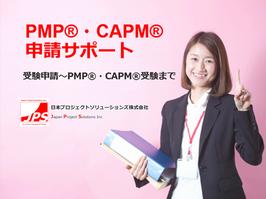 PMP®・CAPM®資格取得 オンライン受験申請サポート