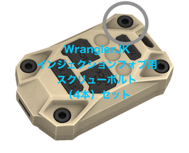 JK-IFOP2SB 【Wrangler JK キーケース Injection Fob用】オプションスクリューボルトセット