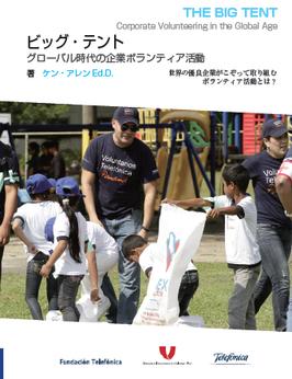 「ビッグ・テント」 グローバル時代の企業ボランティア活動(原題:THE BIG TENT)