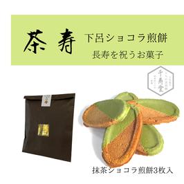 下呂ショコラ煎餅 茶寿 3枚入り