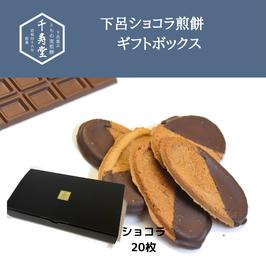 20枚入り 下呂ショコラ煎餅 ビター ギフトボックス