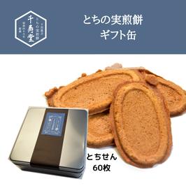 とちの実煎餅 ギフト缶(とちせん60枚)