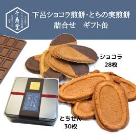 とちせん・ショコラ煎餅 ギフト缶(ショコラ煎餅ビター28枚 とちせん30枚)