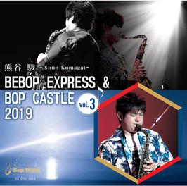 【DISC】BEBOP EXPRESS & BOP CASTLE vol.3 2019