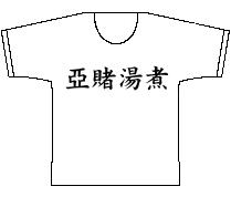 チーム名No.018