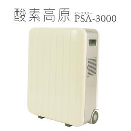 酸素高原PSA3000