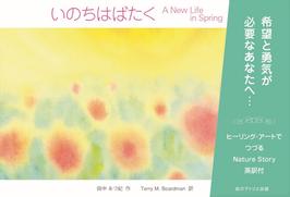 いのちはばたく -A New Life in Spring-