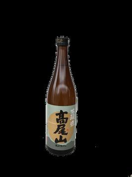 高尾山 本醸造 720ml