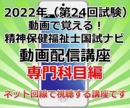 2022年(第24回試験)動画で覚える! 精神保健福祉士国試ナビ 動画配信講座