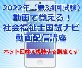 2022年(第34回試験)動画で覚える! 社会福祉士国試ナビ 動画配信講座