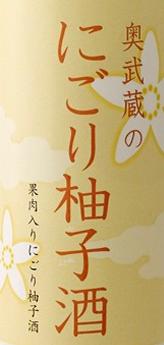 Nigori Yusushu - Liqueur de Yuzu Japonaise