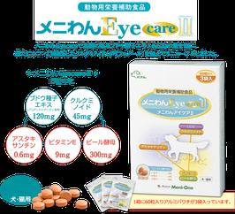 メニわん Eye  careⅡ サプリメント 犬用