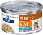 k/d 〈ケイ/ディー〉 腎臓ケア ツナ&野菜入りシチュー  ウェツト 82g缶 猫用