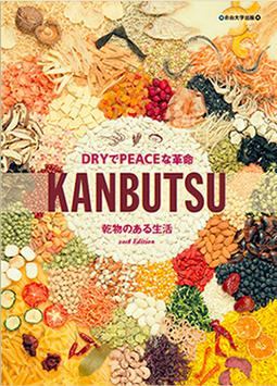 商品名 書籍 「KANBUTSU〜DRYでPEACEな革命〜」