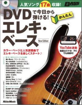 DVDで今日から弾ける!エレキベース