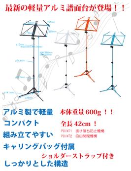 KIKUTANI 譜面台 KMS-6