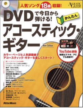 DVDで今日から弾ける!アコースティックギター